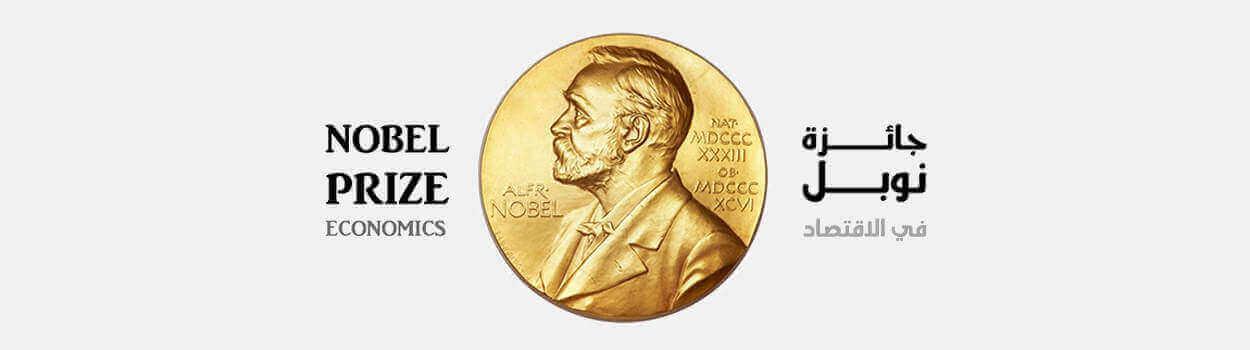 نوبل في الاقتصاد